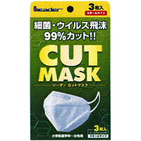 Leader Cut Mask (small size) : 3sheets